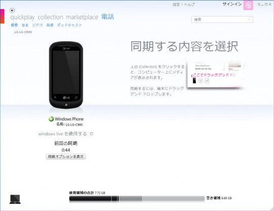 ZUNE 4.8.2098.0